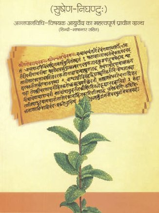 Ayurveda book cover
