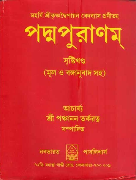Cover of Bengali edition