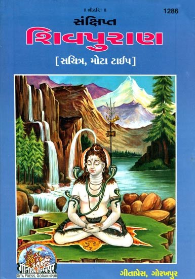 Cover of Gujarati edition