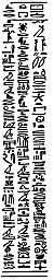 Vertical Hyroglyph